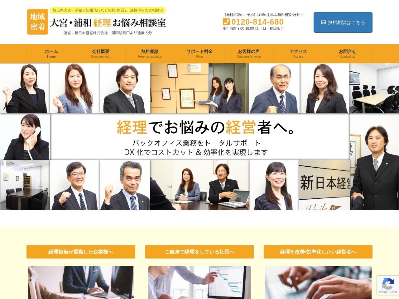大宮・浦和経理お悩み相談室