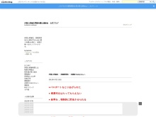 Screenshot of kenbenren.exblog.jp