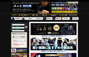 http://kendokyoto.com/