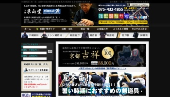 Screenshot of kendokyoto.com