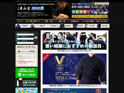 Screenshot of kendokyoto.com