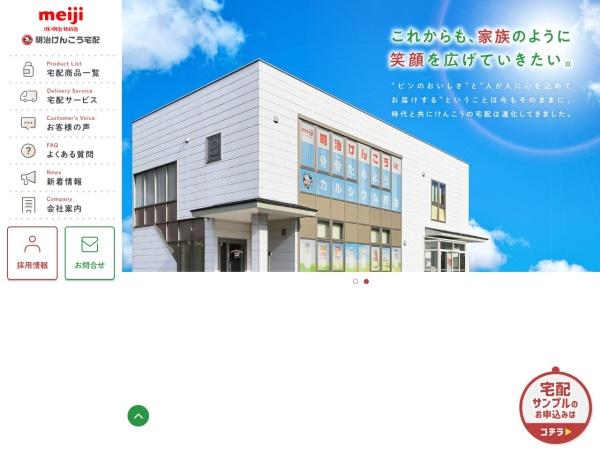 Screenshot of kenko-1.com