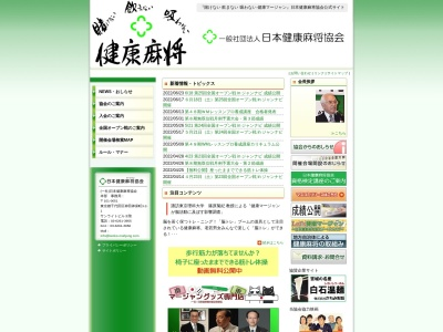 Screenshot of kenko-mahjong.com