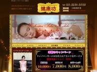 Screenshot of kenkoubo.link