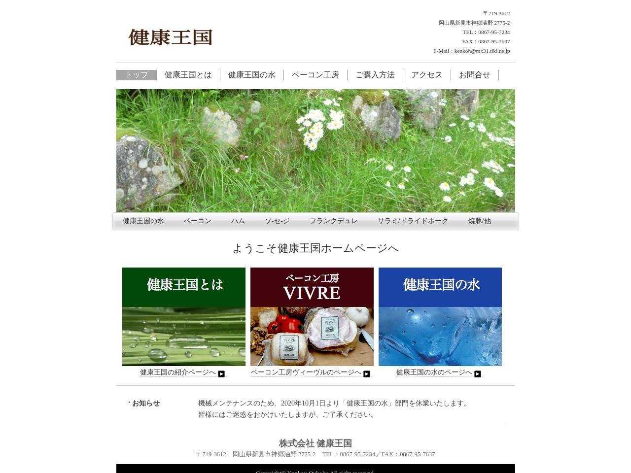 健康王国|ベーコン工房VIVREヴィーヴル|トップページ