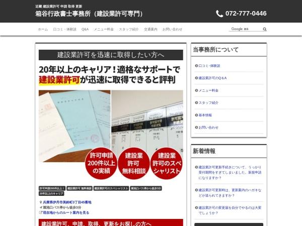 Screenshot of kensetsugyou-support.net