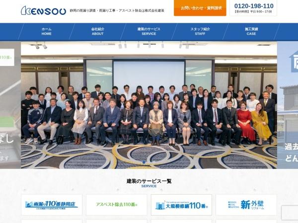 Screenshot of kensou110.jp
