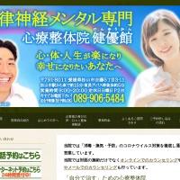 Screenshot of kenyuukan.lolipop.jp