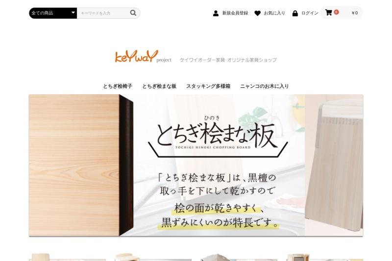 Screenshot of key-way.net
