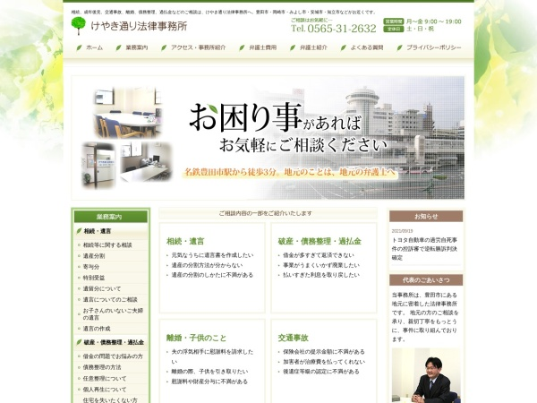Screenshot of keyaki-lawoffice.com