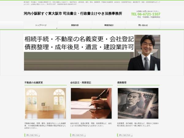 Screenshot of keyaki-office.com