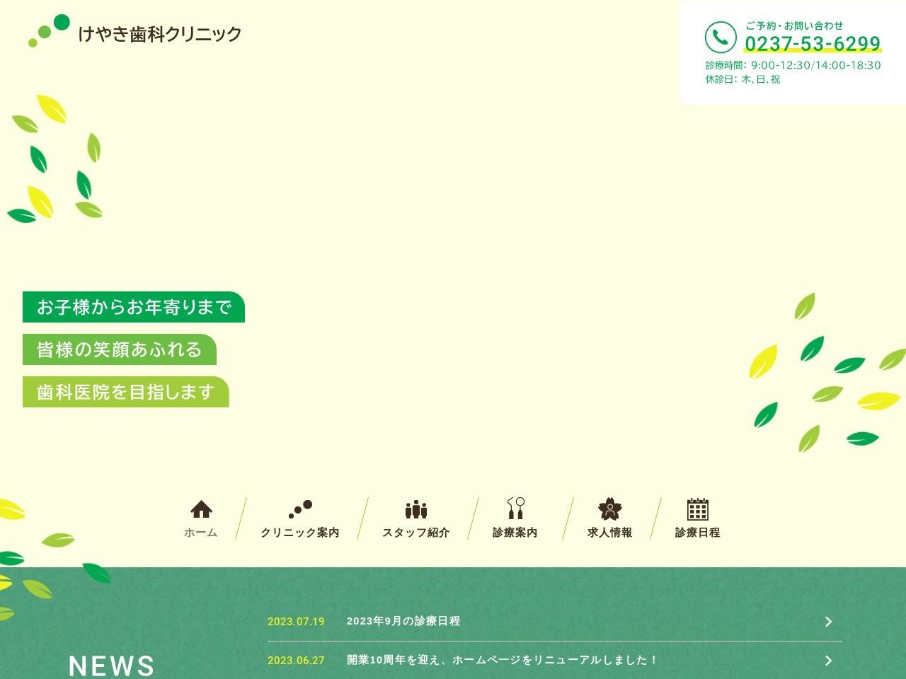 けやき歯科クリニック (山形県東根市)