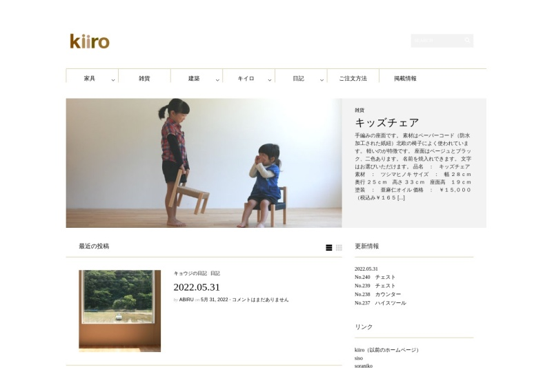 Screenshot of ki-iro.jp