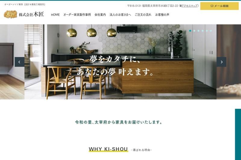 Screenshot of ki-shou.jp