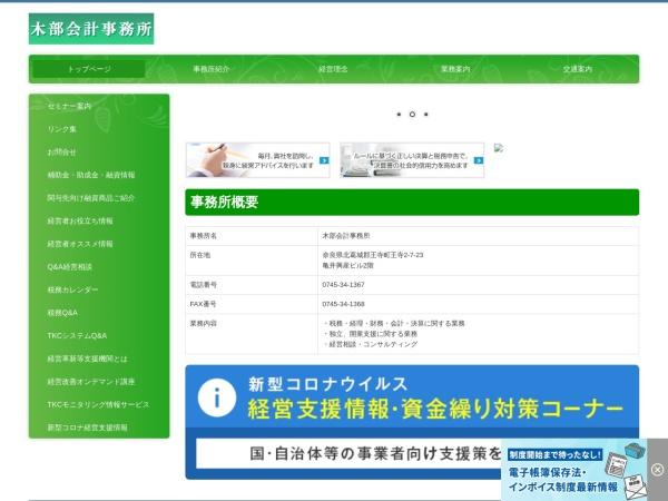http://kibe-kaikei.tkcnf.com