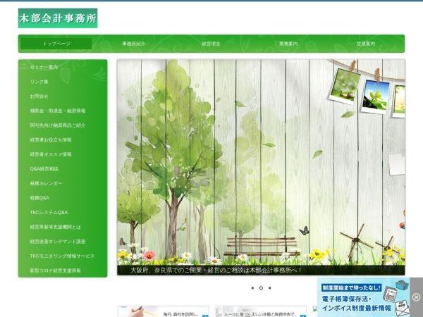 Screenshot of kibe-kaikei.tkcnf.com