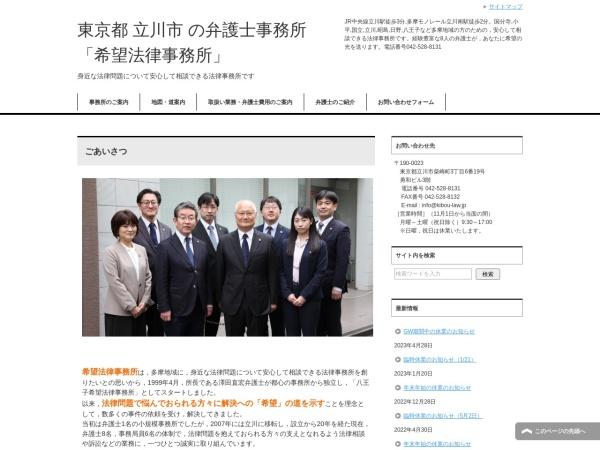 http://kibou-law.jp/