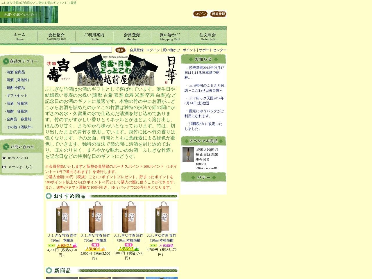 ふしぎな竹酒はお酒のギフトに最適