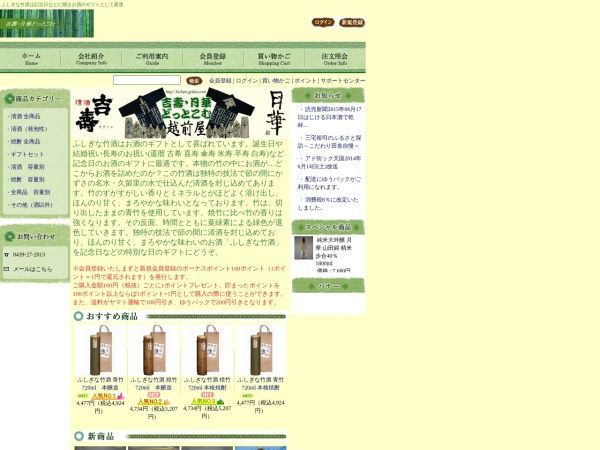 Screenshot of kichiju-gekka.com