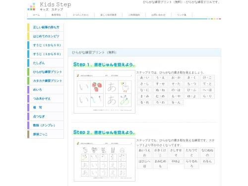 http://kids-step.com/category/hiragana/