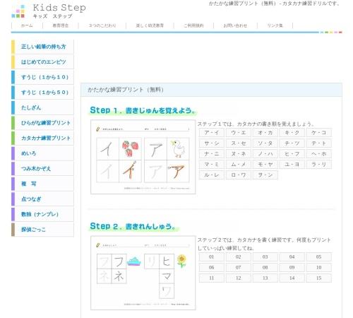 http://kids-step.com/category/katakana/