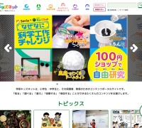 Screenshot of kids.gakken.co.jp