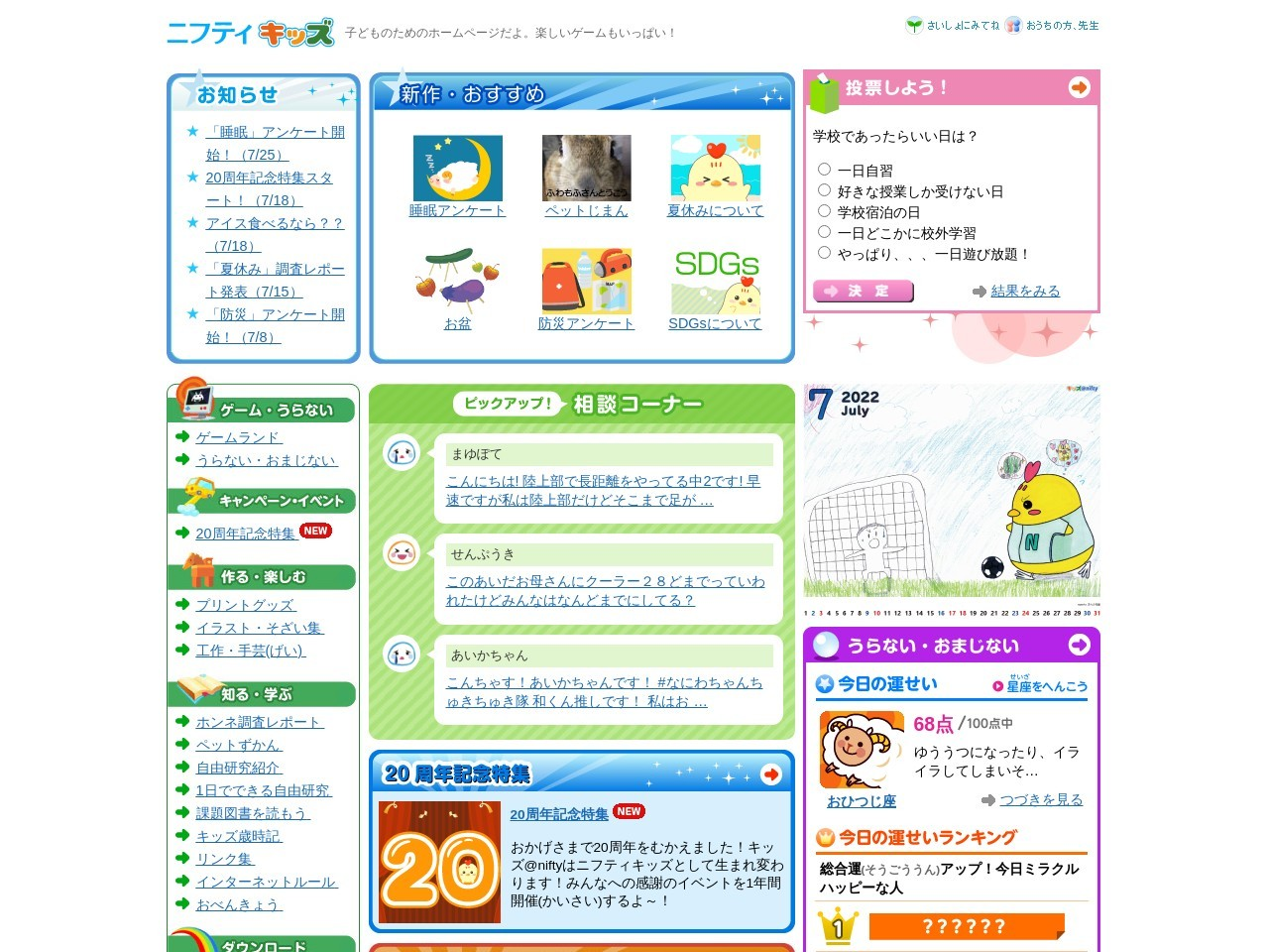 http://kids.nifty.com/card/star/index.htm