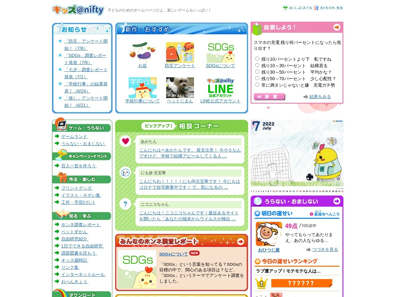 http://kids.nifty.com/card/star/index.htm