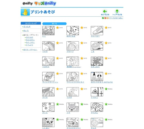 http://kids.nifty.com/enjoy/maze/index.htm
