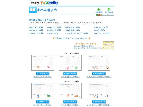 http://kids.nifty.com/study/hira_rensyu/index.htm