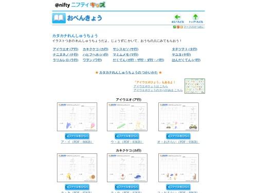 http://kids.nifty.com/study/kata_rensyu/index.htm