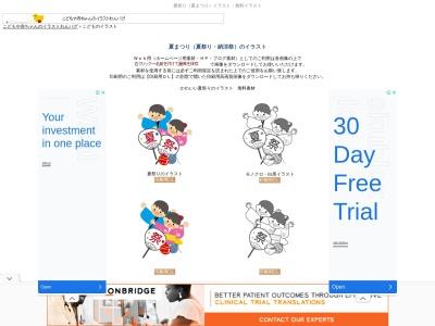 http://kids.wanpug.com/illust167.html