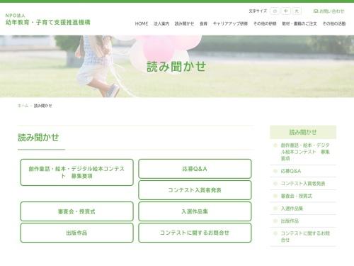 http://kids21.gr.jp/yomikikase/
