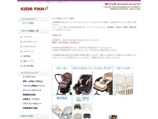 http://kidsfan.sakura.ne.jp/