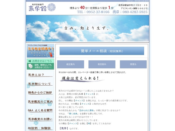 Screenshot of kigaku9.com