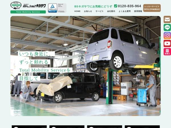Screenshot of kigasawa.net