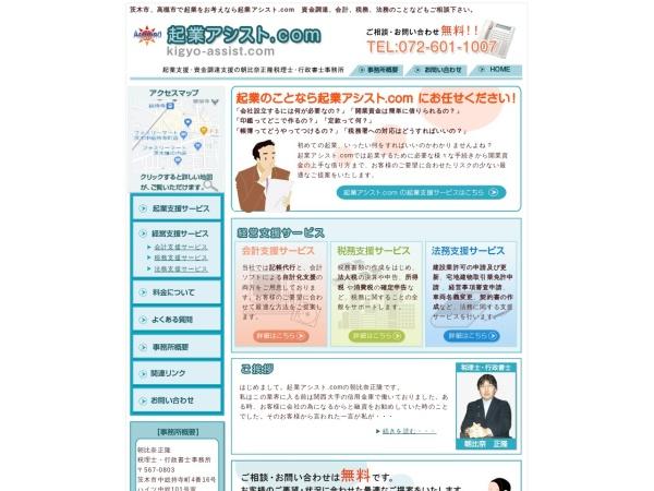 Screenshot of kigyo-assist.com