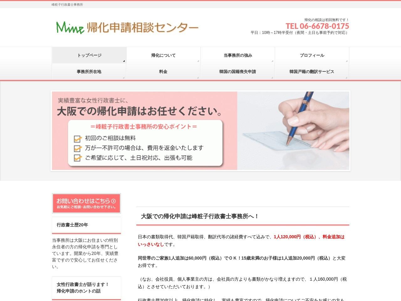峰粧子行政書士事務所