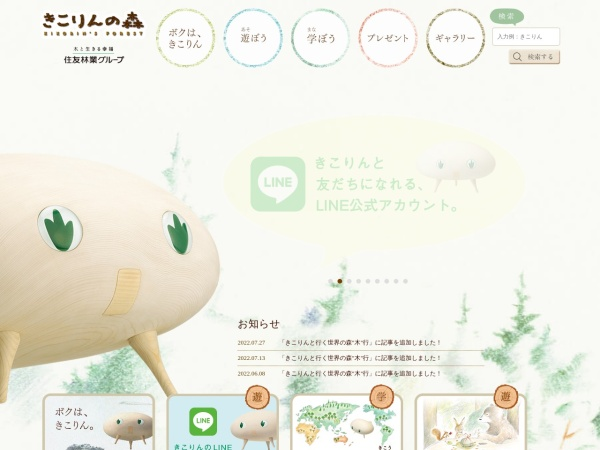 Screenshot of kikorin.jp