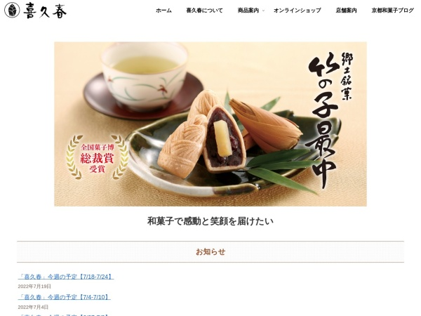 Screenshot of kikuharu.com