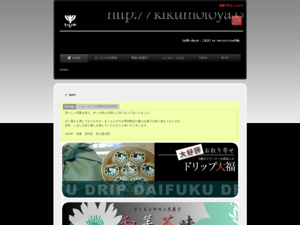 Screenshot of kikumotoya.com