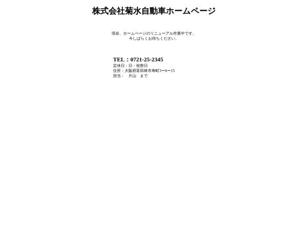 Screenshot of kikusui-osaka.com