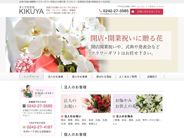 http://kikuya-hana.com