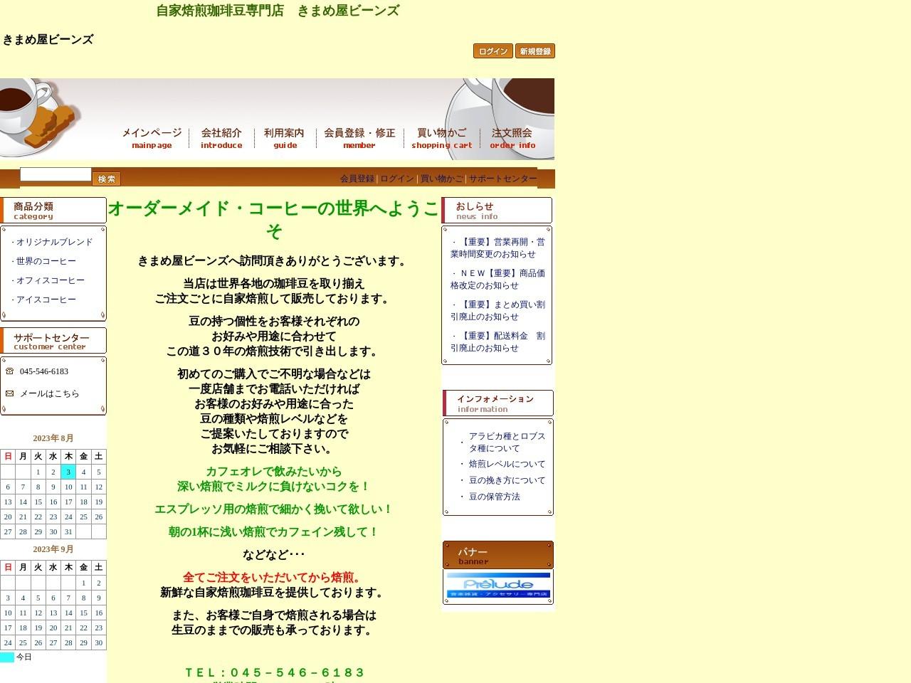 きまめ屋ビーンズ 横浜市港北区で運営している自家焙煎珈琲豆の専門店 生豆での販売も可能です