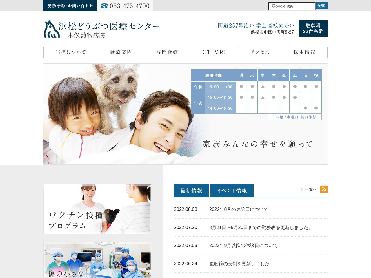 Screenshot of kimata-ah.com