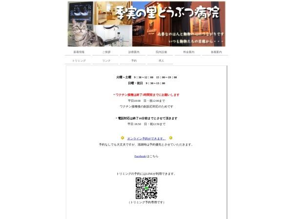 http://kiminosato.cdx.jp/