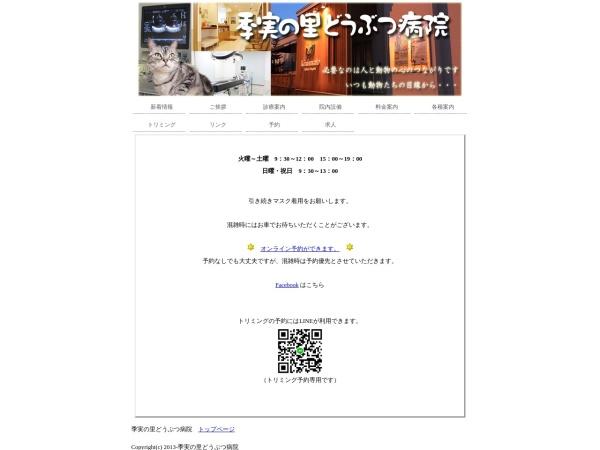 Screenshot of kiminosato.cdx.jp