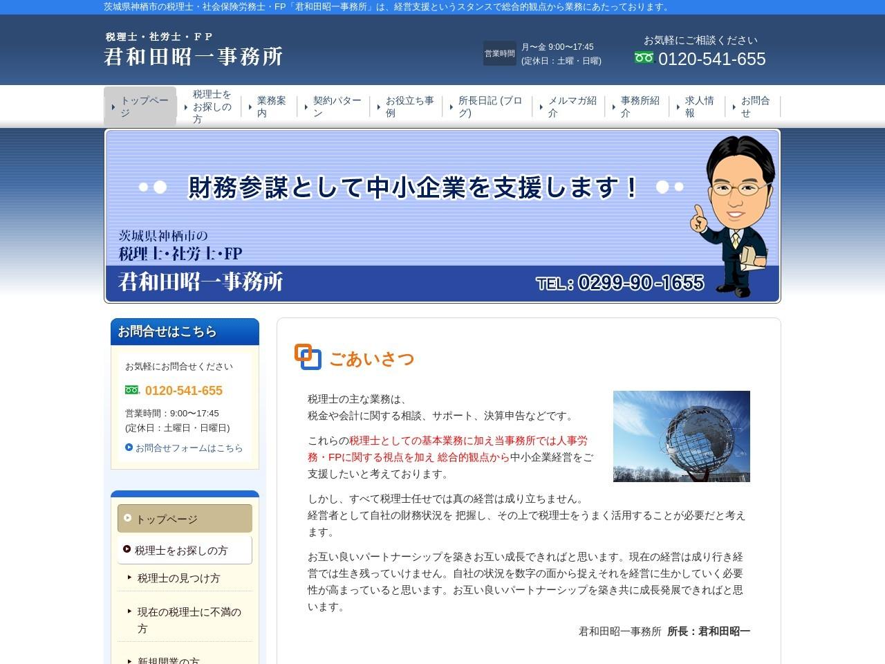 君和田昭一税理士社会保険労務士事務所