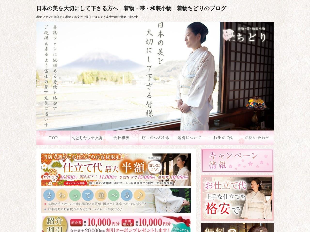 日本の美を大切にして下さる方へ 着物・帯・和装小物 着物ちどりのブログ