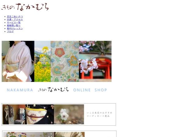 http://kimono-nakamura.com/
